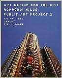 アート・デザイン・都市〈2〉六本木ヒルズ クリエーター18人の提案 (アート・デザイン・都市 Roppongi Hills pub)