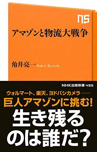 アマゾンと物流大戦争 (NHK出版新書) -