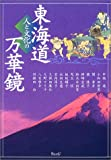 東海道 人と文化の万華鏡