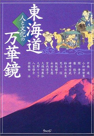 東海道 人と文化の万華鏡の詳細を見る