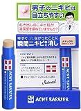 メンズアクネバリア 薬用コンシーラー ナチュラル 5g 製品画像