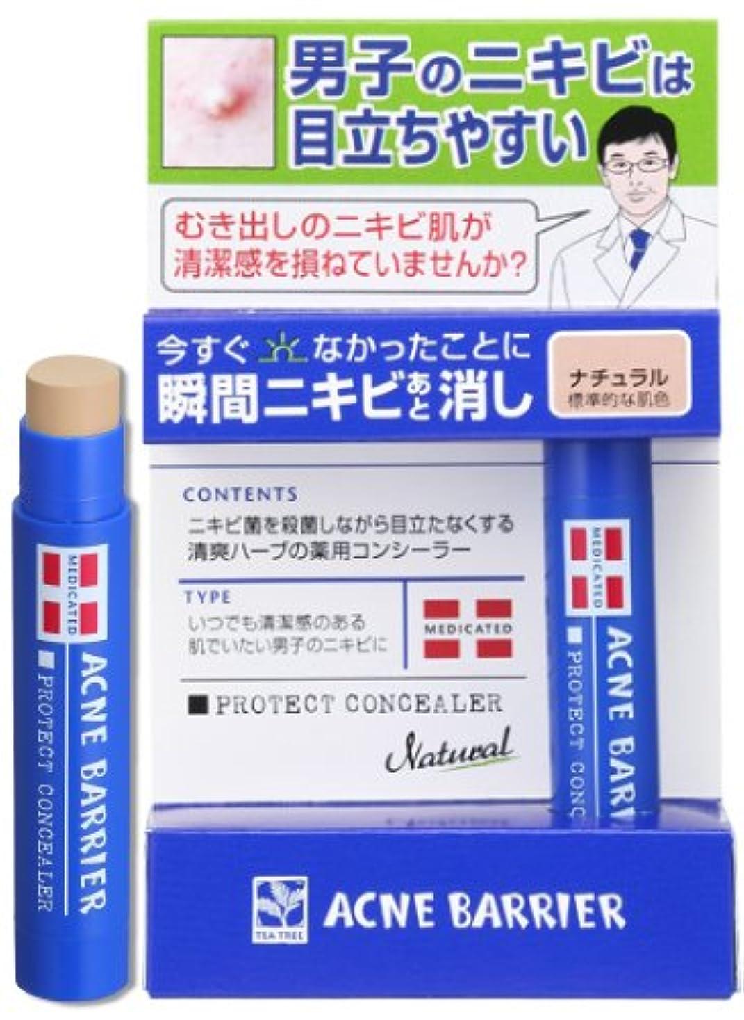 オーバーランアラート裂け目メンズアクネバリア 薬用コンシーラー ナチュラル 5g