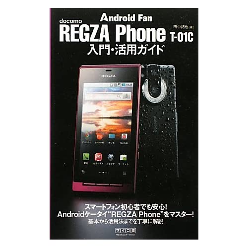 REGZA Phone T-01C 入門・活用ガイド (Android Fan)