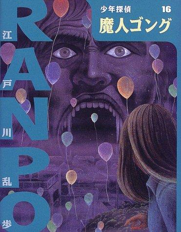 魔人ゴング (少年探偵・江戸川乱歩)の詳細を見る
