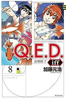 [加藤元浩]のQ.E.D.iff ―証明終了―(8) (月刊少年マガジンコミックス)