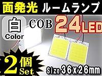 ★A.P.O(エーピーオー) COB (中)LED 2個■汎用24発 面発光ルームランプ36mmx26mm取付ソケットキット付属/白/室内灯