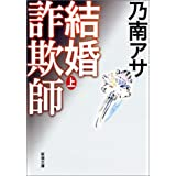 結婚詐欺師(上) (新潮文庫)