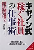 キヤノン式「稼ぐ社員」の仕事術―自分が「高収益体質」に変わる43のヒント (成美文庫)