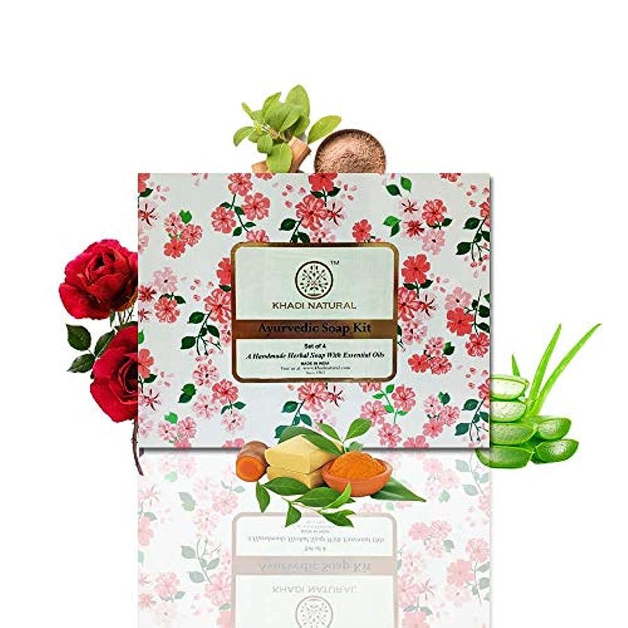 パイプライン平等アジャKhadi Natural Ayurvedic Soap Kit Set of 4 (A Handmade Soap With Essential Oils)