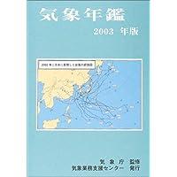 気象年鑑〈2003年版〉