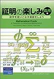 証明の楽しみ 応用編―数学を使いこなす練習をしよう