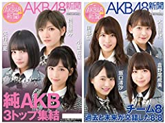 AKB48Group新聞 2019年9月号 Amazonオリジナル生写真セット (A組全10種より1枚ランダム封入)