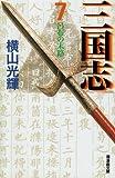 三国志 7 (潮漫画文庫) 画像
