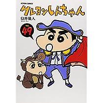 クレヨンしんちゃん Volume49 (アクションコミックス)