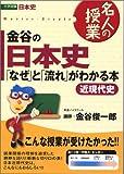 金谷の日本史「なぜ」と「流れ」がわかる本―近現代史
