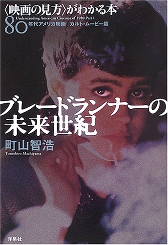 〈映画の見方〉がわかる本80年代アメリカ映画カルトムービー篇 ブレードランナーの未来世紀 (映画秘宝コレクション)の詳細を見る