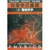 物理学の基礎[3] 電磁気学