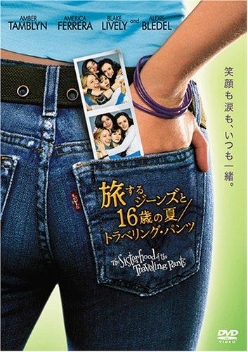 旅するジーンズと16歳の夏 トラベリング・パンツ 特別版 [DVD]の詳細を見る