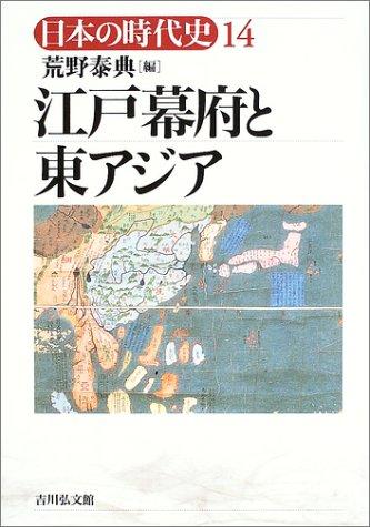 日本の時代史 (14)   江戸幕府と東アジア