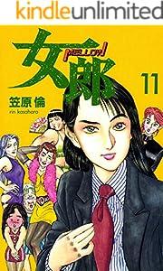 女郎 11巻 表紙画像