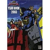 超ロボット生命体トランスフォーマー マイクロン伝説 YEAR BOOK〈2003〉