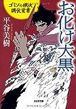 お化け大黒―ゴミソの鐵次 調伏覚書 (光文社時代小説文庫) 画像