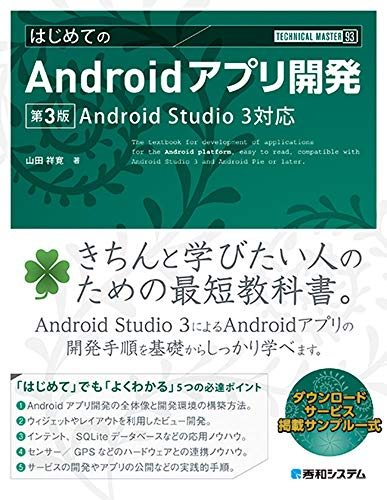 TECHNICAL MASTER はじめてのAndroidアプリ開発 第3版 AndroidStudio3対応 (TECHNICAL MASTER 93)