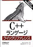 C++ランゲージクイックリファレンス