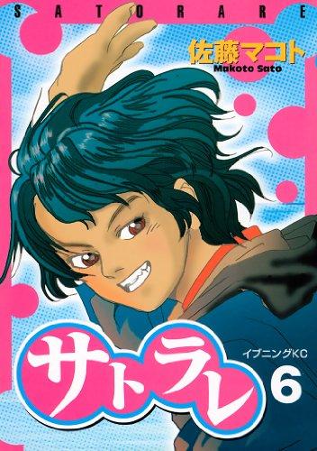 サトラレ(6) (イブニングコミックス)