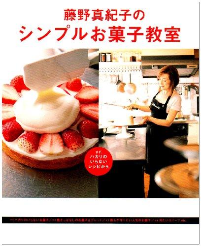藤野真紀子のシンプルお菓子教室―まず、ハカリのいらないレシピから (まあるい食卓シリーズ)の詳細を見る