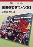 国際選挙監視とNGO (岩波ブックレット (No.508))