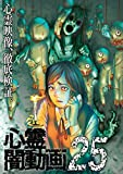 心霊闇動画25 [DVD]