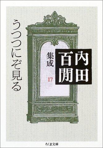 内田百けん集成 17 (ちくま文庫)の詳細を見る