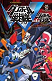 TV ANIMATIONダンボール戦機W〈#1ー11〉&ダンボール戦機〈#25ー (てんとう虫コミックススペシャル)