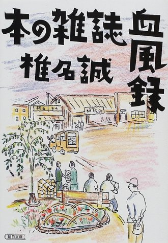 本の雑誌血風録 (朝日文庫)の詳細を見る