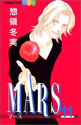 Mars (11) (講談社コミックスフレンドB (1166巻))の詳細を見る