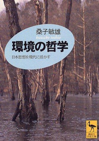 環境の哲学―日本の思想を現代に活かす (講談社学術文庫)の詳細を見る