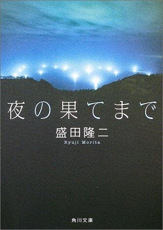 夜の果てまで (角川文庫)の詳細を見る