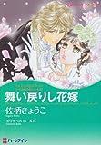 舞い戻りし花嫁―十九世紀の恋人たち 3 (ハーレクインコミックス・キララ)