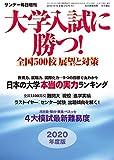 大学入試に勝つ! 2020年度版展望と対策  2019年 10/18 号 (サンデー毎日 増刊)