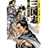 三国志 2<三国志> (コミックフラッパー)