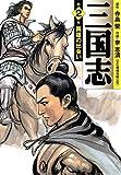 三国志 2 (MFコミックス フラッパーシリーズ)