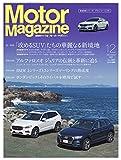 モーターマガジン(Motor Magazine) 2017/12 (2017-11-03) [雑誌]