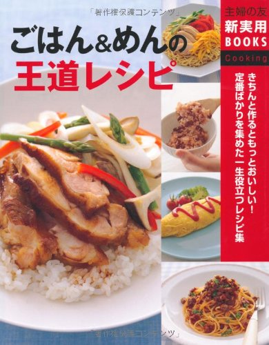 ごはん&めんの王道レシピ—きちんと作るともっとおいしい!定番ばかりを集めた一生役立つレシピ集 (主婦の友新実用BOOKS)