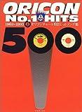 オリコンチャート1位ヒットソング集500〈上〉1968~1985