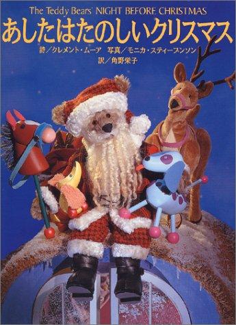 あしたはたのしいクリスマス―The Teddy Bears' NIGHT BEFORE CHRISTMASの詳細を見る