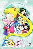 美少女戦士セーラームーンR VOL.6 [DVD]