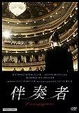 伴奏者 クロード・ミレール監督[DVD]