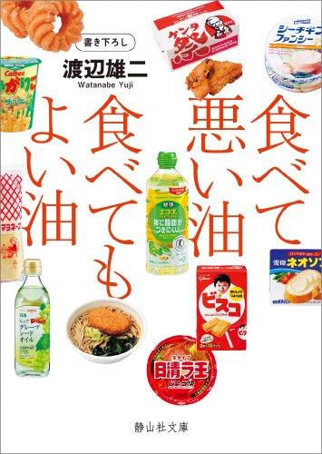 食べて悪い油 食べてもよい油 (静山社文庫)の詳細を見る