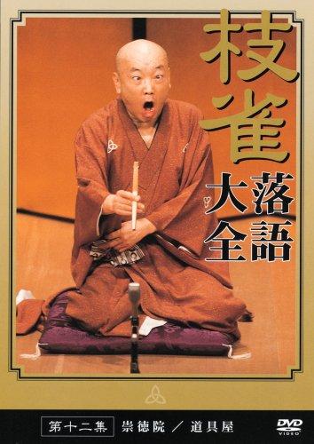 桂 枝雀 落語大全 第十二集 [DVD]